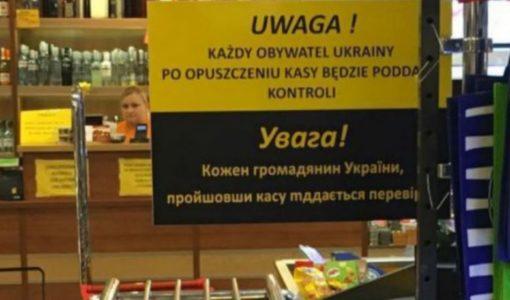 «Каждый гражданин Украины, пройдя кассу, будет проверен!»: Новый скандал в Польше. Нас вообще за людей не имеют?