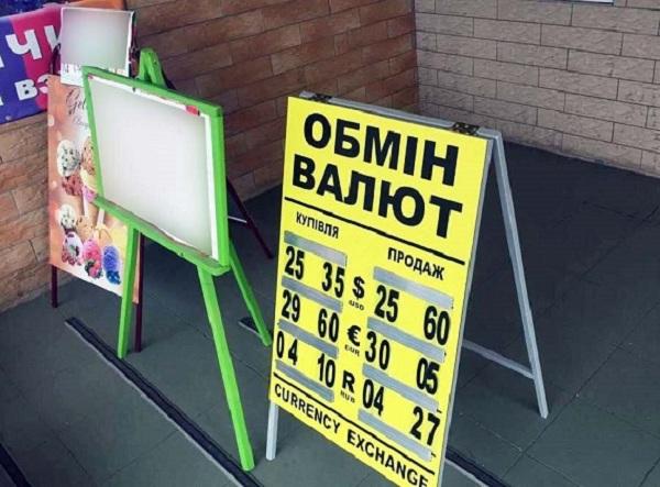 ОСТОРОЖНО! В Украине действует новая мошенническая схема с обменом валют. Прочитайте, чтобы не остаться без денег