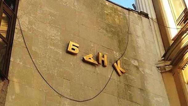 Вы уже успели забрать деньги? В Украине прекратит работу один из крупнейших банков. Причины собьют вас с ног