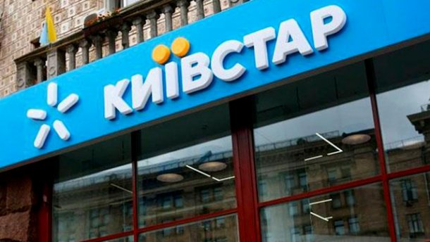 Уже с 10 октября: в Киевстаре рассказали о повышении стоимости 3G-тарифов
