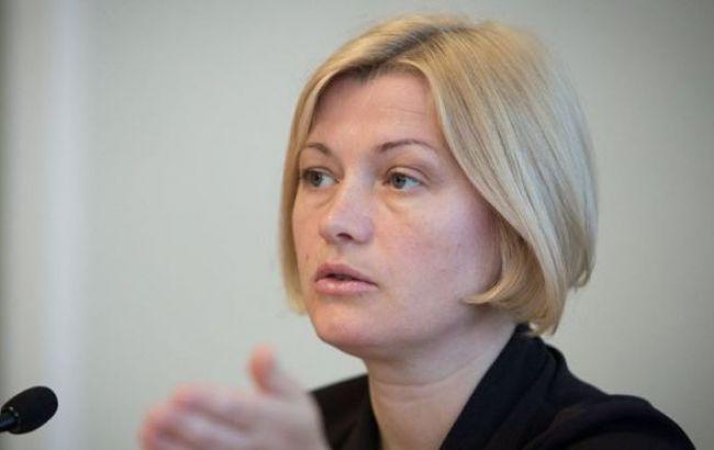 Ирина Геращенко рассказала почему в законе о реинтеграции Крым и Донбасс разделены