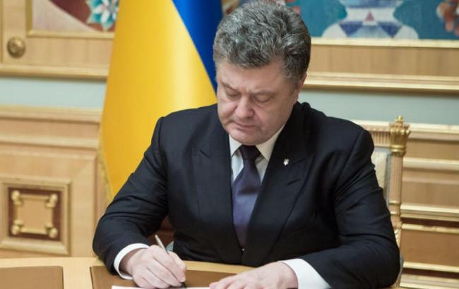 «Вступил в силу»: Порошенко подписал важный закон