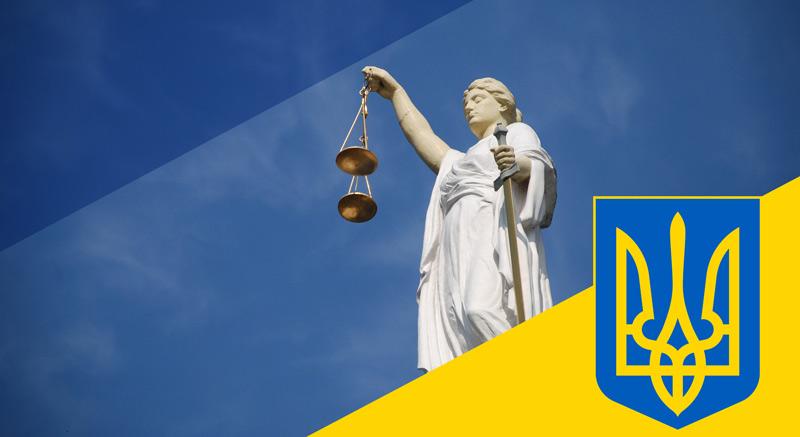 Громкий старт судебной реформы: то, что нужно знать всем гражданам Украины