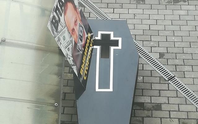 Известному украинскому журналисту в подарок прислали гроб