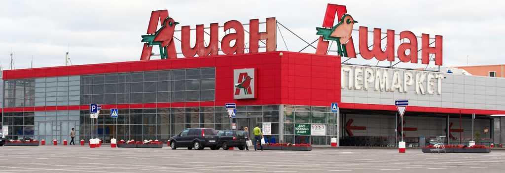 «Четвертый год войн …»: сеть гипермаркетов «Ашан» «вляпалась» в серьезный скандал. Узнайте подробности