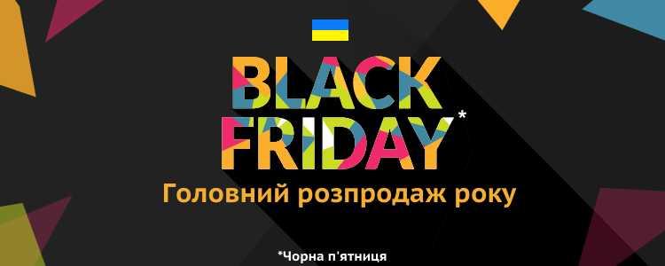«Черная пятница»: стало известно, как украинские магазины обманывают покупателей. Вот что стоит ждать