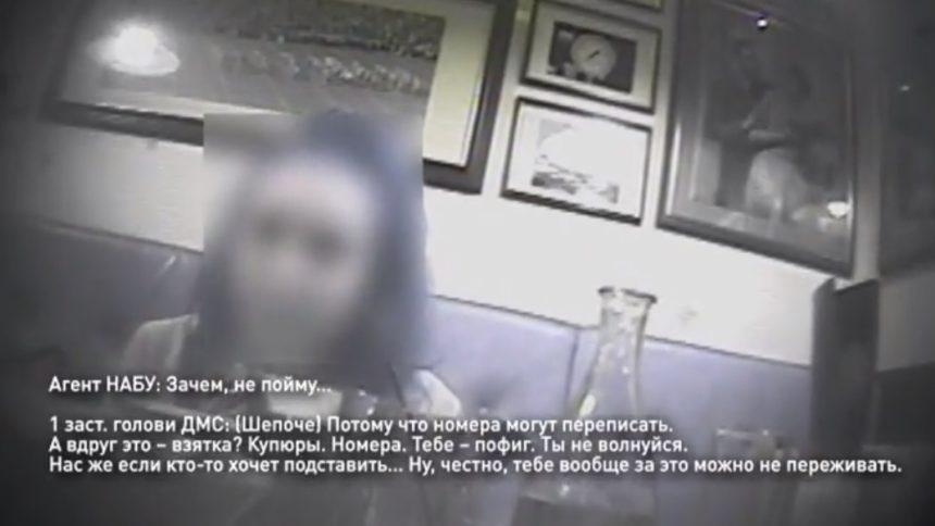 «А вдруг это взятка?»: В НАБУ показали видео сорванной спецоперации с заместителем ДМС