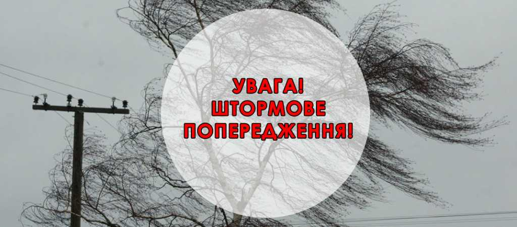 Ситуация осложняется! В Украине объявлено штормовое предупреждение