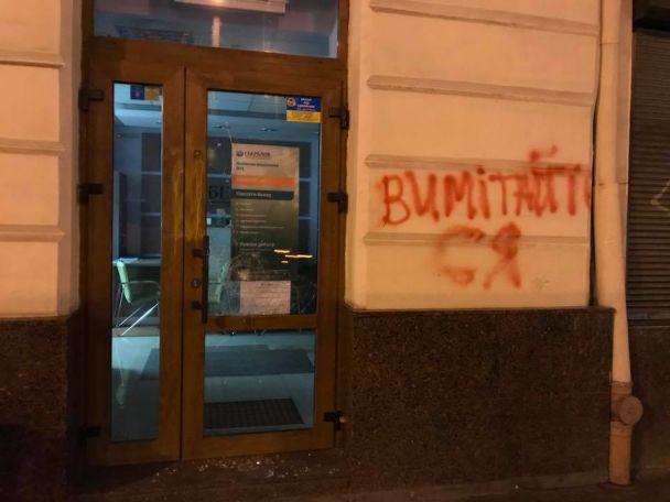 «Выметайтесь…»: Во Львове разгромили отделения Сбербанка
