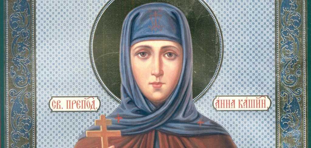 Готовьтесь уже сегодня! 22 декабря — День святой Анны: что можно и что запрещено делать в этот день