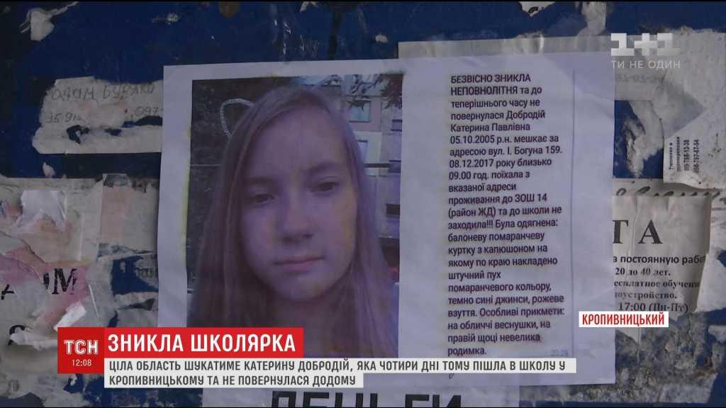 Ее искали пять дней: Под Кропивницким сегодня нашли труп 12-летней школьницы