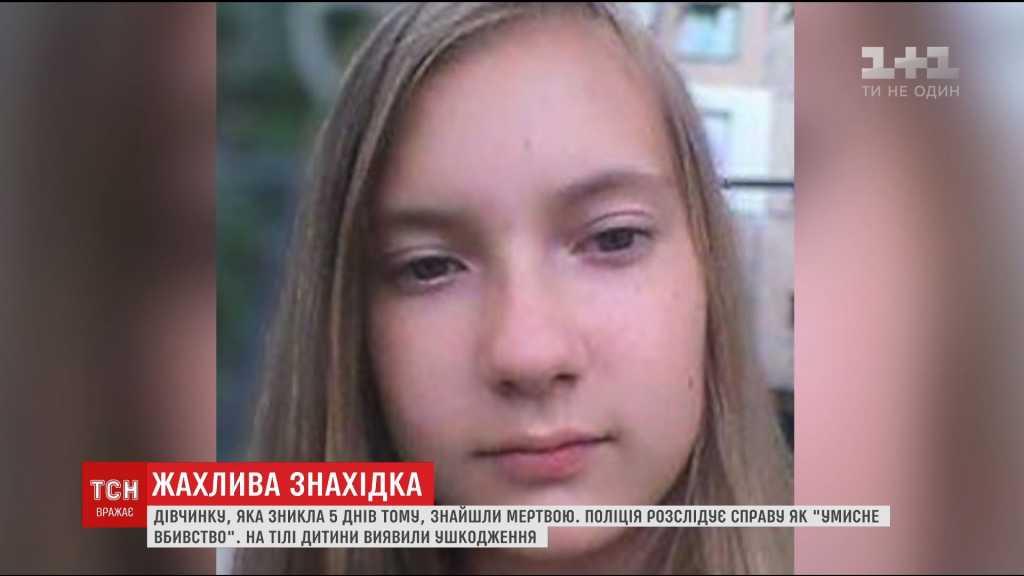 «А потом вывезла и оставила на пустыре»: стало известно, кто же убил 12-летнюю девочку с Кропивницкого