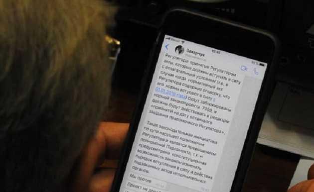 «10 млрд гривен роздерибанили…»: В Сеть «слили» переписку, в которой «смотрящий» Ахметова раздает указания депутатам