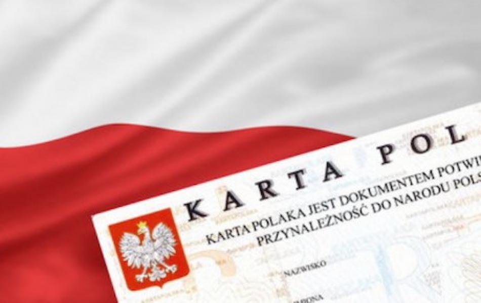 Дождались! Теперь «карта поляка» станет доступнее для украинцев