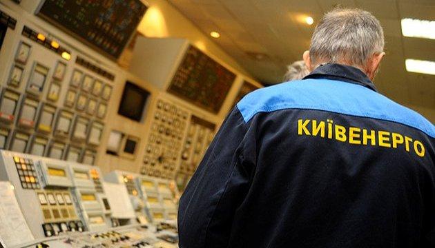 Распад Киевэнерго: вот какие изменения теперь состоятся в финансовой сфере