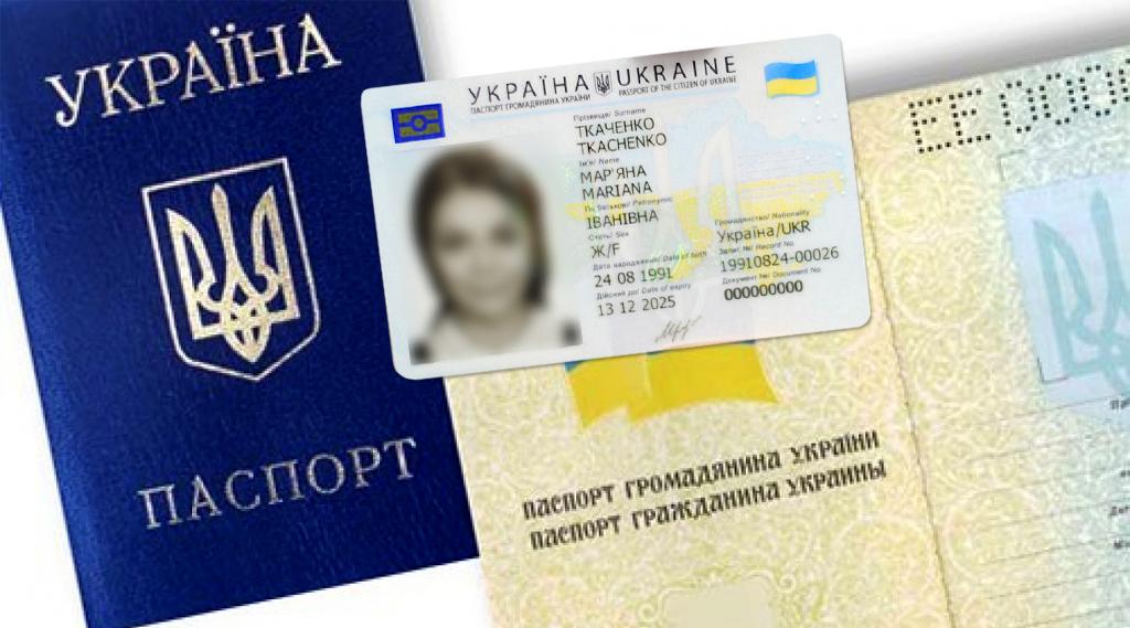 Обязательная замена паспортов-книг на ID-карты: в МВД официально прокомментировали громкое заявление