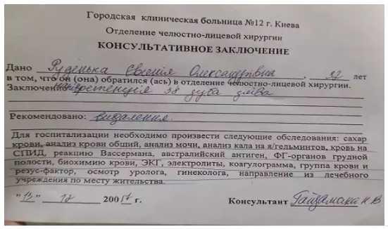 «Чтобы удалить зуба надо сдать 14 анализов. Сходить к урологу и гинекологу и лечь в больницу»: Вот как выглядит медреформа в Украине
