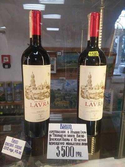 «Вино — эксклюзивное и освященое…»: Как в Лавре неплохие деньги зарабатывают