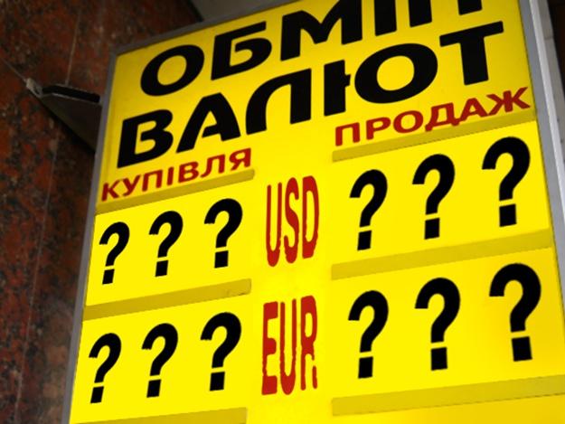 А вот вам и новый антирекорд! Сообщили свежий курс валют, что же дальше будет?