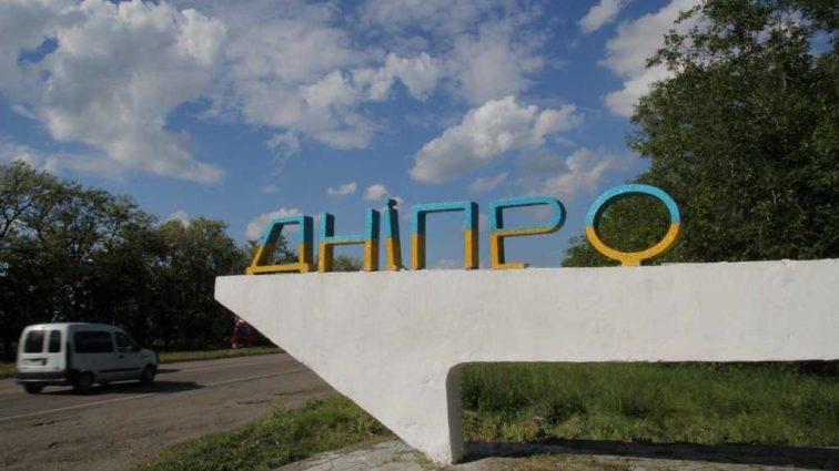 «Поскольку содержит упоминание о Петровском»: Днепропетровскую область будут переименовывать, подробности поражают