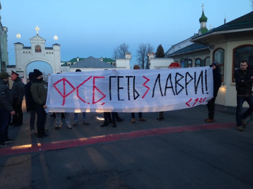 Что там творилось? Активисты устроили акцию протеста возле Киево-Печерской Лавры