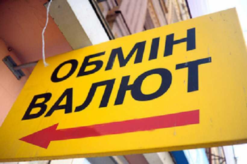 Теперь в обменник без справки ни ногой! Уже скоро каждому украинцу придется отчитываться о доходах