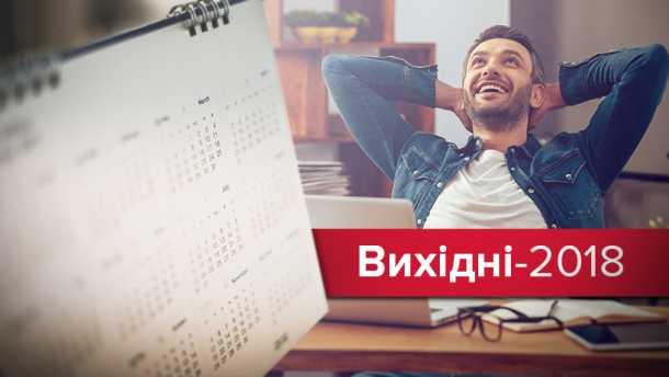 «Четырехдневные каникулы в марте, апреле, июне и декабре»: Календарь выходных в Украине на 2018