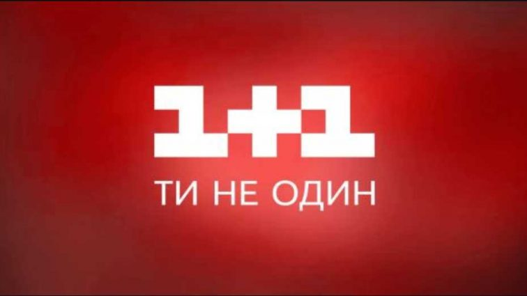 Скандал набирает обороты: Канал «1 + 1» прокомментировал ситуацию с новогодним выпуском «Вечернего квартала»