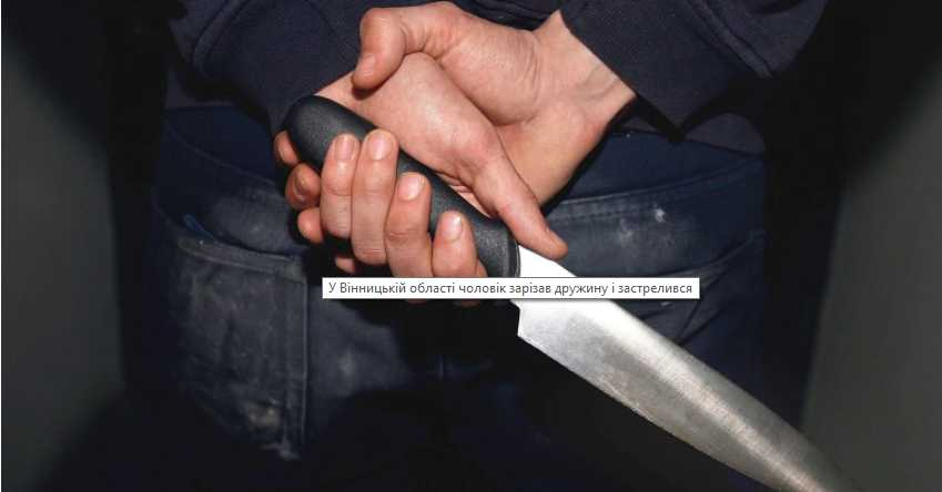 В Винницкой области мужчина несколько раз ударил жену ножом, после чего выстрелил себе в грудь