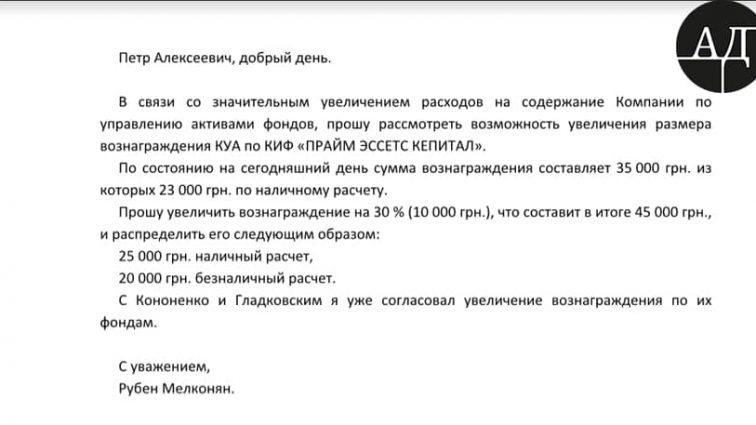 Зарплаты в конвертах на официальном уровне: В корпорации Порошенко согласовывают выплаты — СМИ