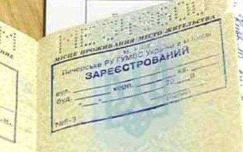 «За 40 минут»: В Украине меняют правила прописки. Узнайте, как все будет происходить