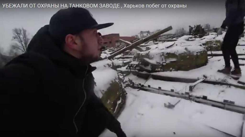 «На месте охраны, расстрелял бы…»: Сеть обсуждает проникновение блогера на Харьковский танковый завод (ВИДЕО)