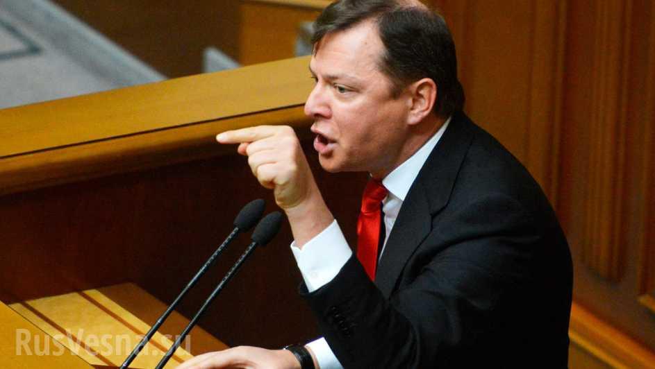 «Порошенко — большой обманщик»: Ляшко сделал скандальное заявление. Как власть дурит украинцев