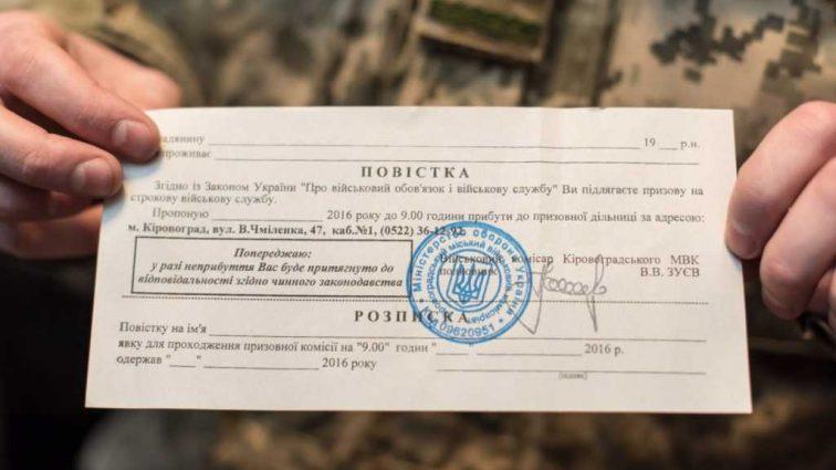 Указ подписан! Военкоматы готовят повестки украинским мужчинам