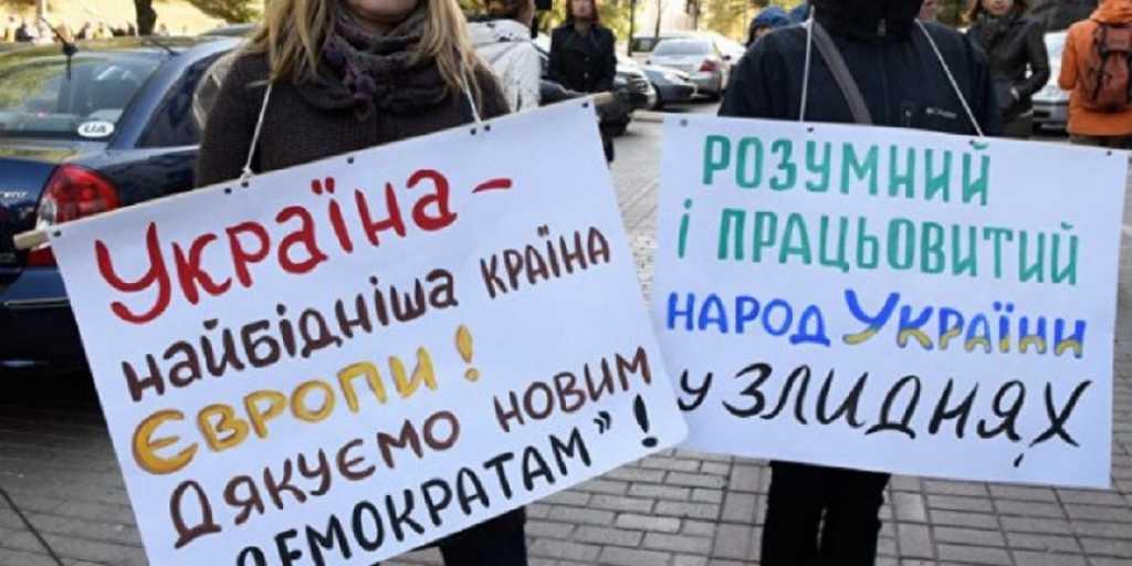 Украина признана одной из самых нищих стран мира