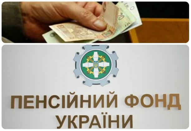 В Украине ликвидируют Пенсионный фонд: Где теперь можно оформить пенсию и что для этого нужно