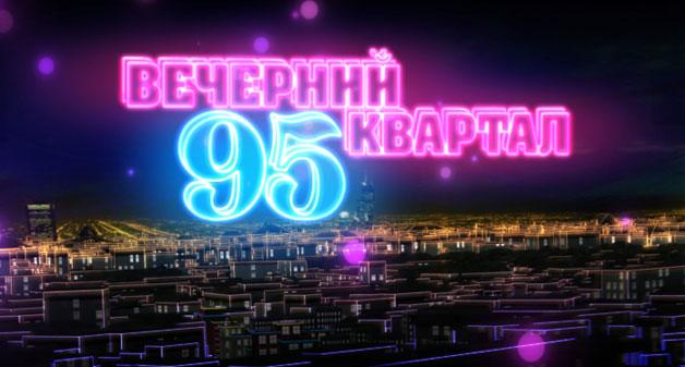 Отвернулись от украинцев: «Квартал 95» снова попал в скандал из-за Крым