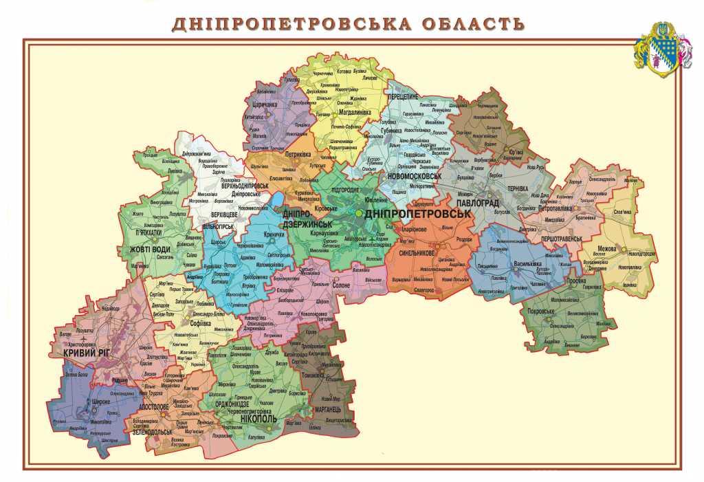 Днепропетровскую область решили переименовать: Только посмотрите, как она будет называться теперь