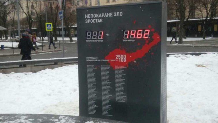 «Жаждем справедливости»: Во Львове установили табло, которое считает количество наказанных за преступления против Евромайдана