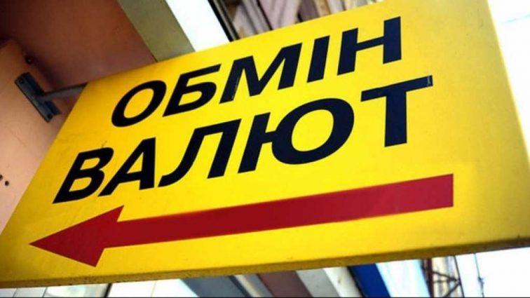 «Гривна продолжает …»: Стали известны новые официальные курсы валют на понедельник