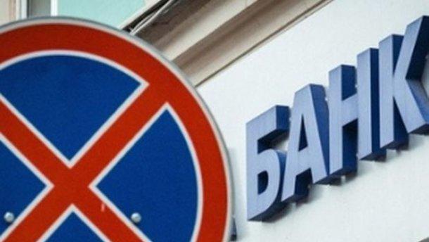 Поспешите, чтобы не остаться без денег В Украине закрывается один из крупнейших банков