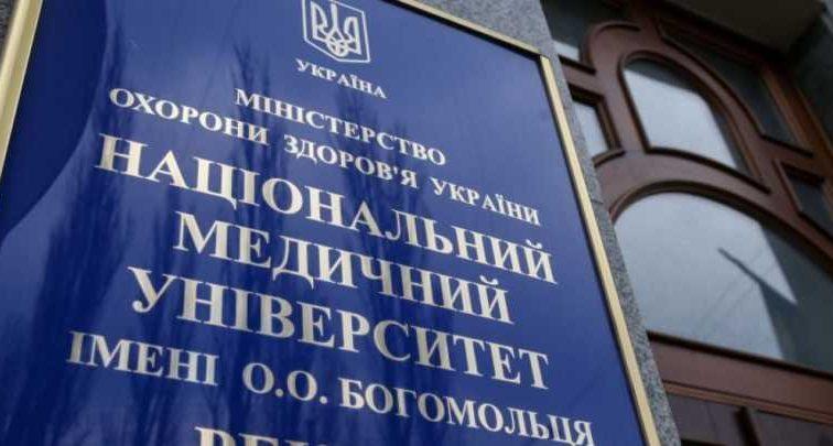 «Давали письменные указания нарушать закон, либо уволят»: медуниверситета им. Богомольца требует отставки Супрун, объявили бессрочную забастовку