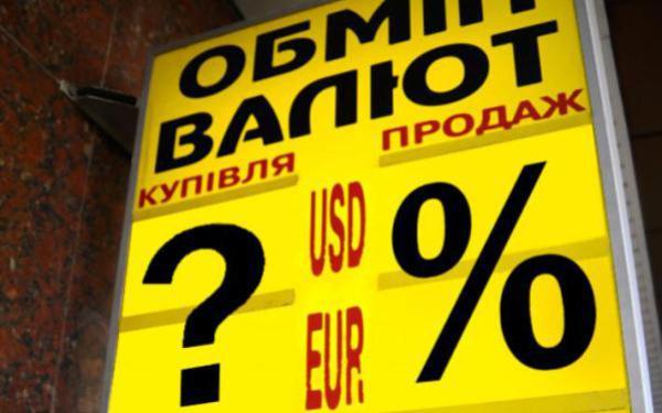Настоящий праздник для украинцев! Обнародовали «свежий» курс валют, вы точно удивитесь