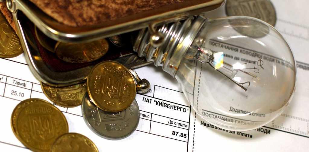 Новый тарифный скачок: С апреля украинцам придется платить еще больше