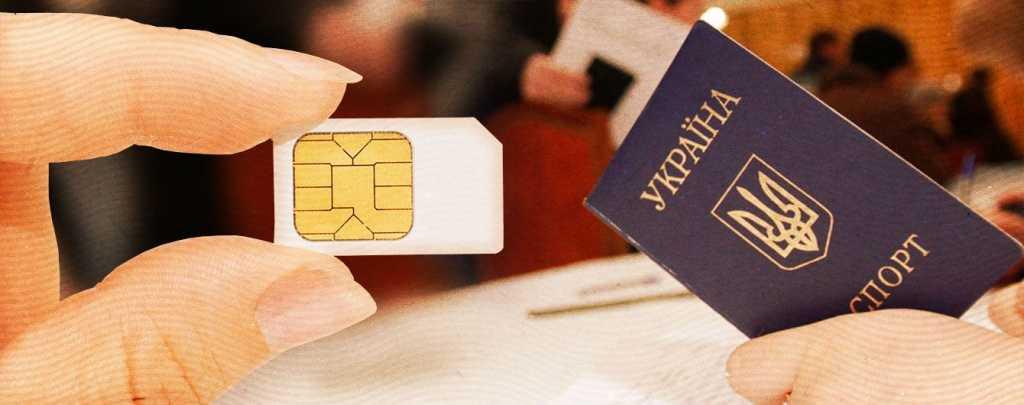 Готовьте паспорта: Стало известно, как будет происходить регистрация SIM-карт. Какие данные нужно предоставить оператору
