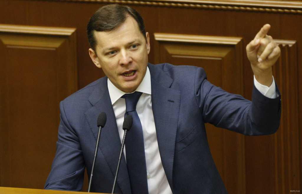 «Не для того освобождали Надежду Савченко, чтобы …»: Ляшко поразил своим заявлением