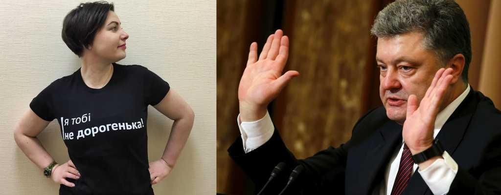 «Я тебе не дорогая …»: Украинские устроили настоящий бойкот президенту Порошенко
