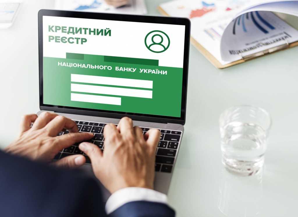 «Теперь о вашей кредитной истории узнают…»: Нацбанк ошеломил украинцев нововведением