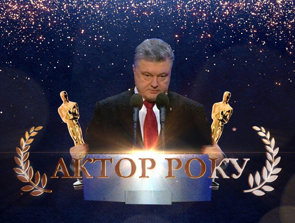 «Забыл, ради кого и ради чего …»: Известный политик высмеял деятельность Петра Порошенко
