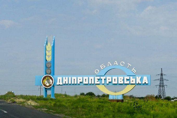 «Переименовать Днепропетровскую область на…»: Стали известны подробности нового названия